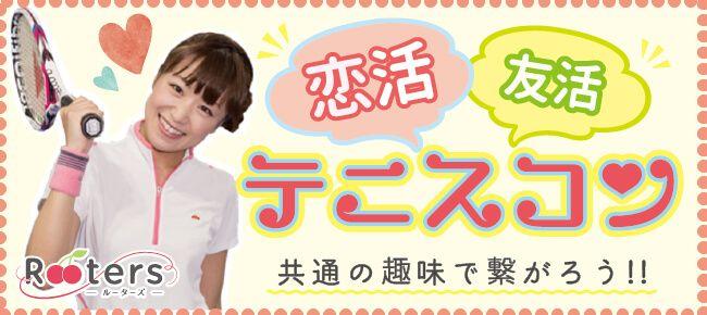 【神戸市内その他のプチ街コン】株式会社Rooters主催 2016年11月20日