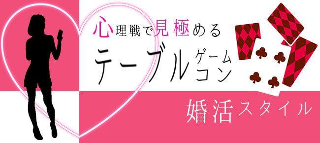【渋谷のプチ街コン】株式会社スタイルリンク主催 2016年11月26日
