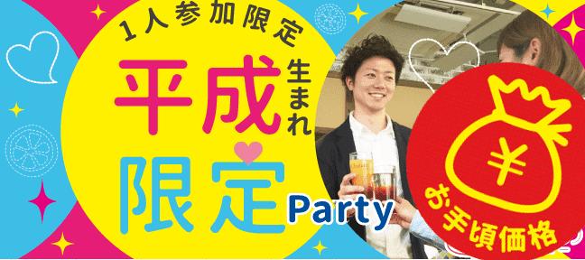 【表参道の恋活パーティー】株式会社Rooters主催 2016年11月21日