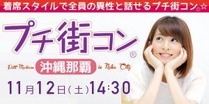 【那覇のプチ街コン】e-venz(イベンツ)主催 2016年11月12日