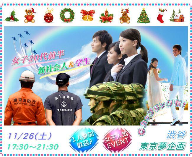 【渋谷の恋活パーティー】東京夢企画主催 2016年11月26日