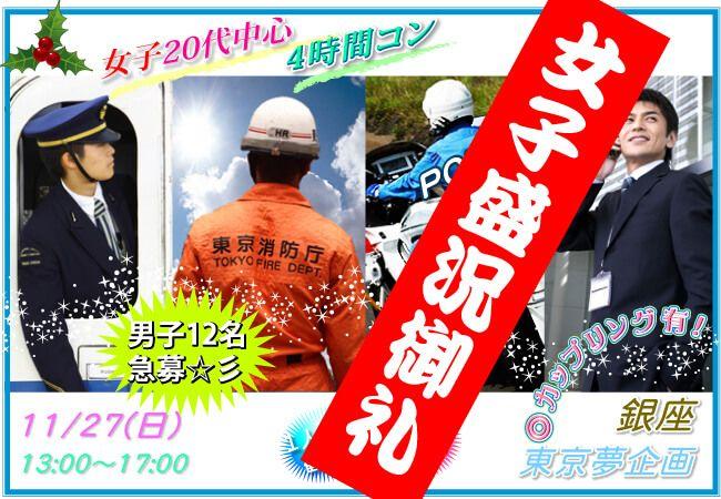 【銀座のプチ街コン】東京夢企画主催 2016年11月27日