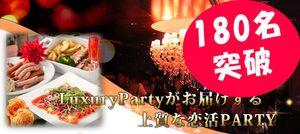 【代官山の恋活パーティー】Luxury Party主催 2016年12月10日