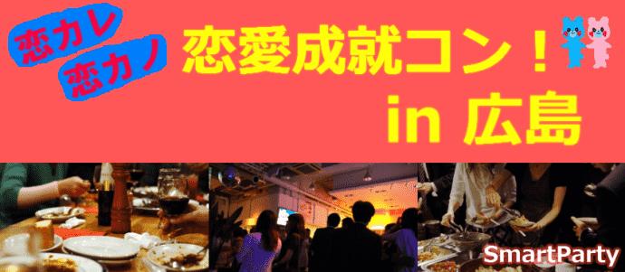 【広島市内その他のプチ街コン】株式会社スマートプランニング主催 2016年11月6日