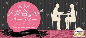 【熊本の恋活パーティー】街コンジャパン主催 2016年11月12日