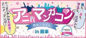 【熊本のプチ街コン】街コンジャパン主催 2016年11月13日