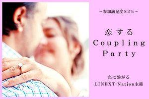 【山口の婚活パーティー・お見合いパーティー】LINEXT主催 2016年11月3日