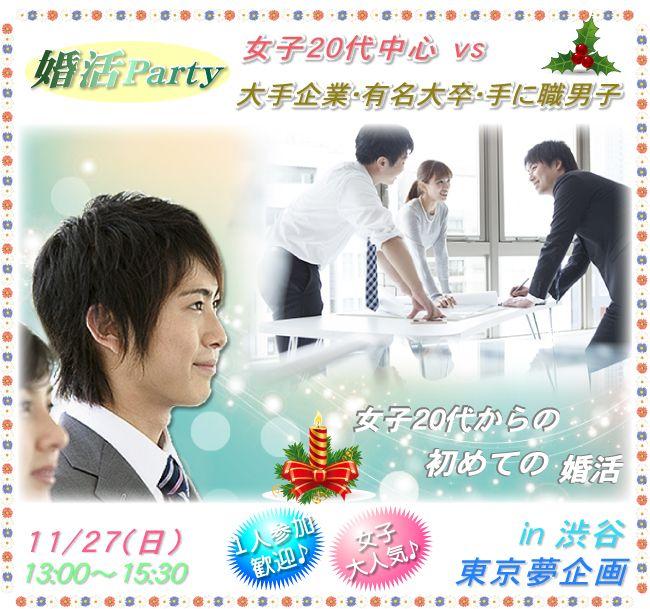 【渋谷の婚活パーティー・お見合いパーティー】東京夢企画主催 2016年11月27日