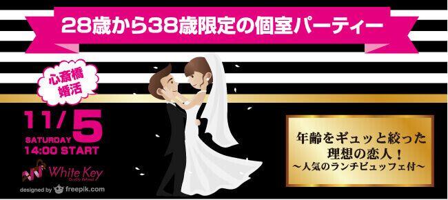 【心斎橋の恋活パーティー】ホワイトキー主催 2016年11月5日