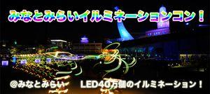 【横浜市内その他のプチ街コン】e-venz(イベンツ)主催 2016年12月3日