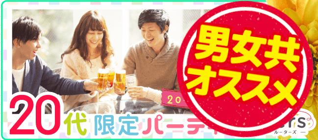 【表参道の恋活パーティー】株式会社Rooters主催 2016年11月22日