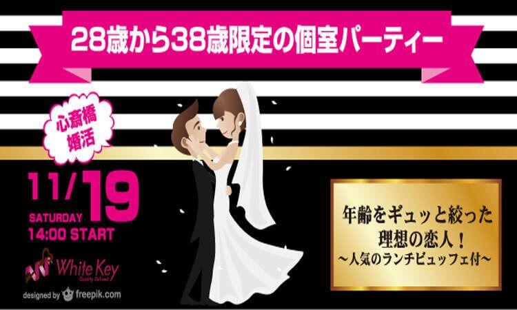 【心斎橋の婚活パーティー・お見合いパーティー】ホワイトキー主催 2016年11月19日