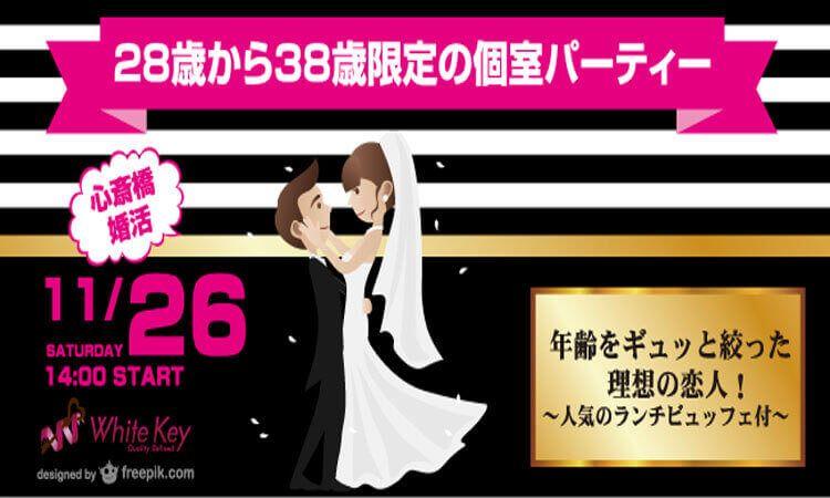 【心斎橋の婚活パーティー・お見合いパーティー】ホワイトキー主催 2016年11月26日