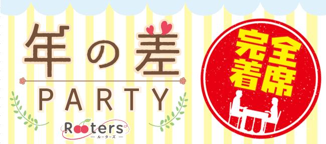 【三宮・元町のプチ街コン】株式会社Rooters主催 2016年11月22日
