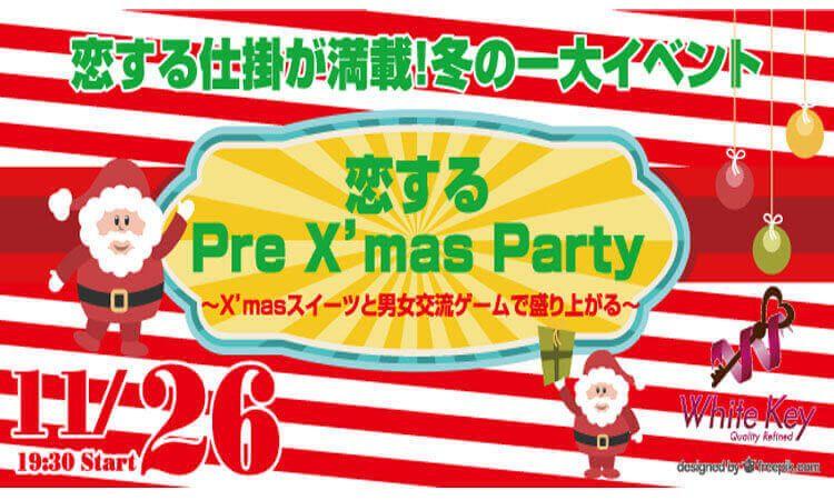 【梅田の恋活パーティー】ホワイトキー主催 2016年11月26日