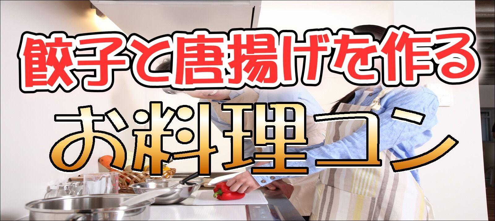 【日本橋のプチ街コン】エスクロ・ジャパン株式会社主催 2016年11月6日