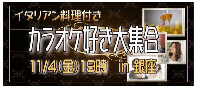 【銀座のプチ街コン】エスクロ・ジャパン株式会社主催 2016年11月4日
