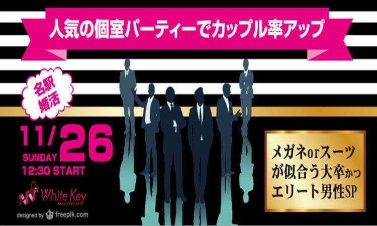 【名古屋市内その他の婚活パーティー・お見合いパーティー】ホワイトキー主催 2016年11月26日