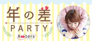 【鹿児島の恋活パーティー】Rooters主催 2016年11月22日