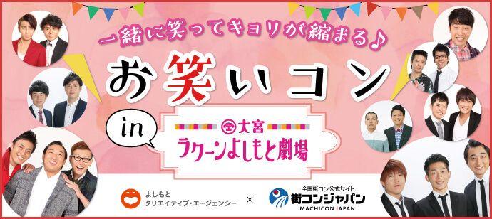 【大宮の恋活パーティー】街コンジャパン主催 2016年11月27日