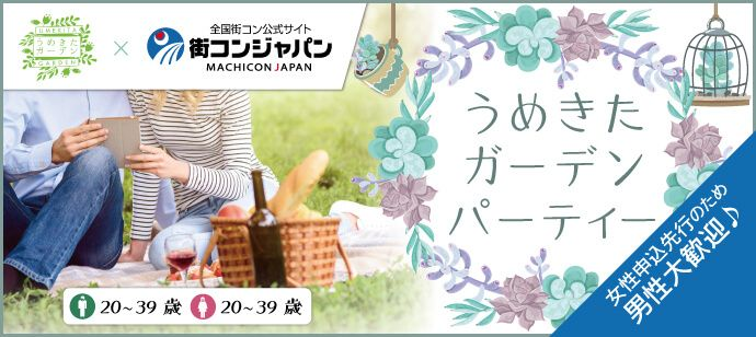 【梅田の恋活パーティー】街コンジャパン主催 2016年11月19日