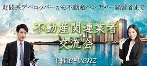 【代官山の自分磨き】e-venz主催 2016年11月22日