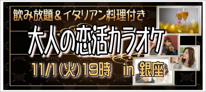 【銀座のプチ街コン】エスクロ・ジャパン株式会社主催 2016年11月1日