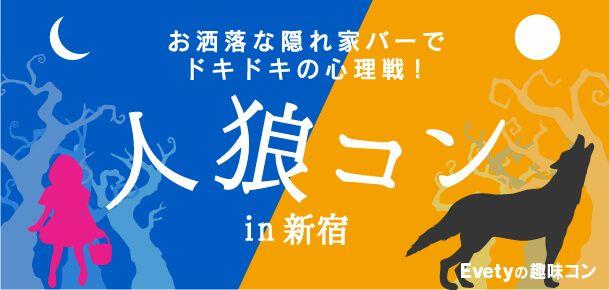 【新宿のプチ街コン】evety主催 2016年10月30日