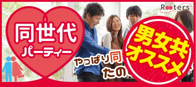 【堂島の恋活パーティー】株式会社Rooters主催 2016年11月23日