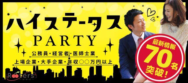 【赤坂の恋活パーティー】株式会社Rooters主催 2016年11月23日