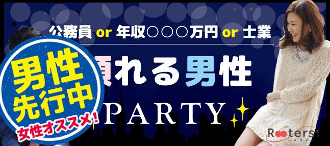 【横浜市内その他の恋活パーティー】株式会社Rooters主催 2016年11月23日