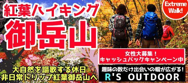 【東京都その他のプチ街コン】R`S kichen主催 2016年11月12日