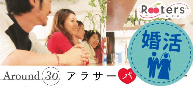 【青山の婚活パーティー・お見合いパーティー】株式会社Rooters主催 2016年11月22日