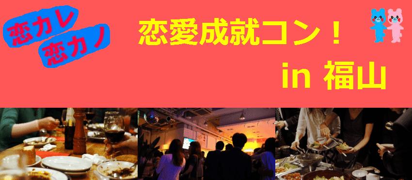 【広島県その他のプチ街コン】株式会社スマートプランニング主催 2016年11月23日