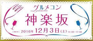 【神楽坂の街コン】グルメコン実行委員会主催 2016年12月3日