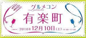 【有楽町の街コン】グルメコン実行委員会主催 2016年12月10日