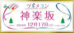 【神楽坂の街コン】グルメコン実行委員会主催 2016年12月17日