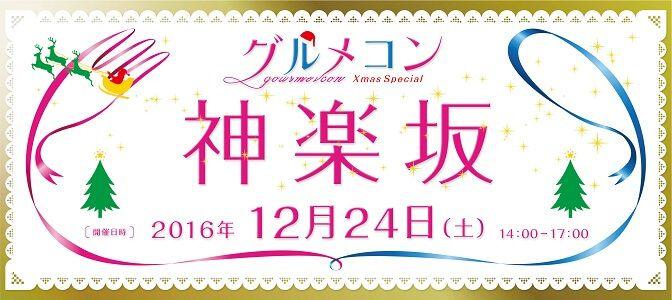 【神楽坂の街コン】グルメコン実行委員会主催 2016年12月24日