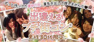 【栄のプチ街コン】街コンの王様主催 2016年12月4日