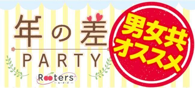 【表参道の恋活パーティー】株式会社Rooters主催 2016年12月1日
