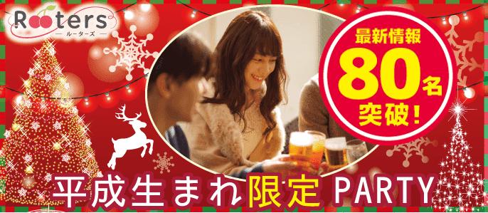 【表参道の恋活パーティー】株式会社Rooters主催 2016年12月2日