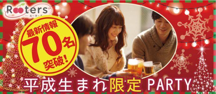 【表参道の恋活パーティー】株式会社Rooters主催 2016年12月4日