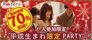 【表参道の恋活パーティー】株式会社Rooters主催 2016年12月9日