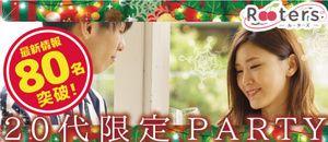 【表参道の恋活パーティー】株式会社Rooters主催 2016年12月10日