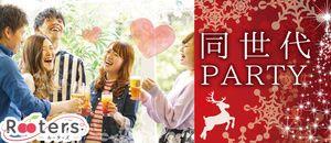 【表参道の恋活パーティー】株式会社Rooters主催 2016年12月11日