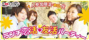【表参道の恋活パーティー】株式会社Rooters主催 2016年12月13日