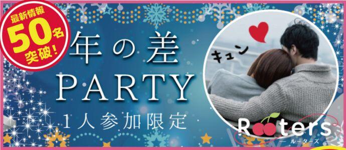 【表参道の恋活パーティー】株式会社Rooters主催 2016年12月14日