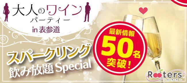 【表参道の恋活パーティー】株式会社Rooters主催 2016年12月15日