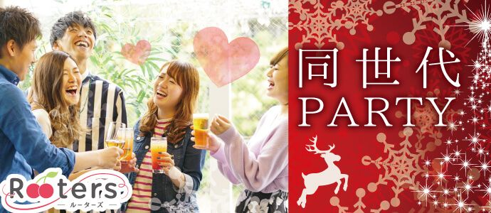 【表参道の恋活パーティー】株式会社Rooters主催 2016年12月18日