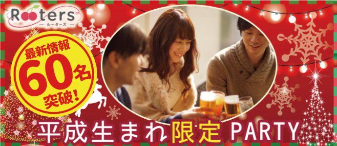 【表参道の恋活パーティー】株式会社Rooters主催 2016年12月19日